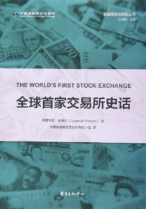 The World's First Stock Exchange - Greek version cove