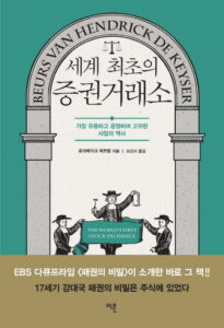The World's First Stock Exchange - Korean version cove